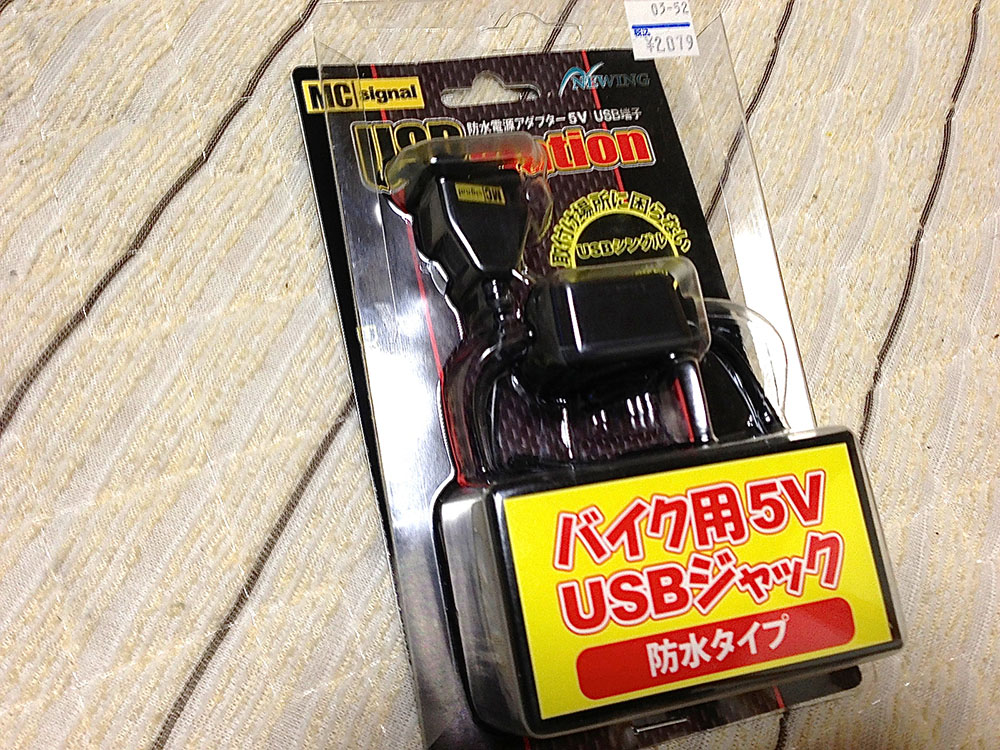 MCシグナル USBステーション