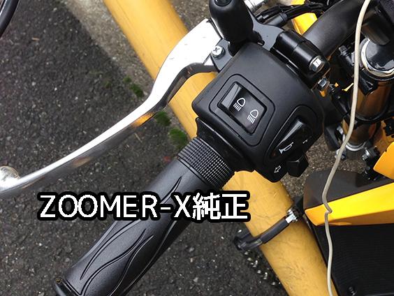 ブレーキレバーZOOMER-X純正・左