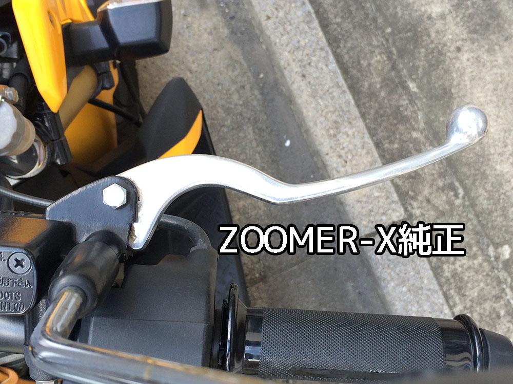 ブレーキレバーZOOMER-X純正・右